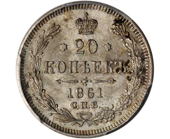 20 копеек 1861 года, фото 2