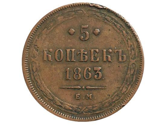 5 копеек 1863 года, фото 2