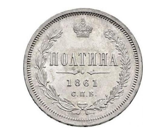Полтина 1861 года, фото 2