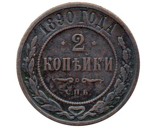 2 копейки 1890, фото 2