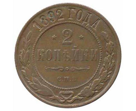 2 копейки 1892, фото 2