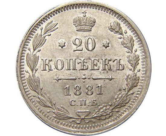 20 копеек 1881 года, фото 3