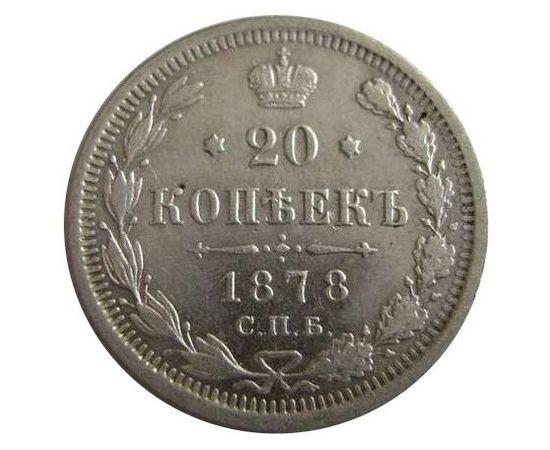 20 копеек 1878 года, фото 2