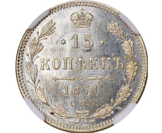 15 копеек 1871 года, фото 2