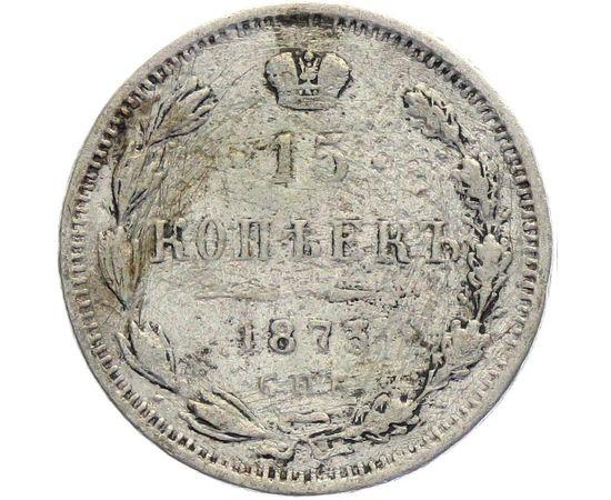 15 копеек 1873 года, фото 2