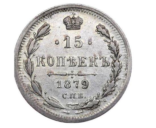15 копеек 1879 года, фото 2