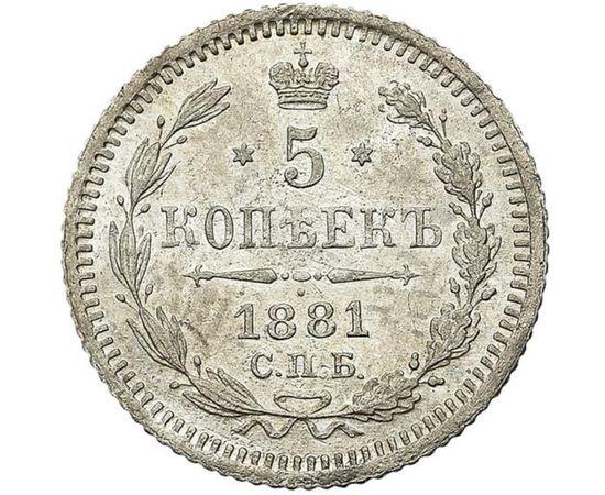 5 копеек 1881 года, фото 3