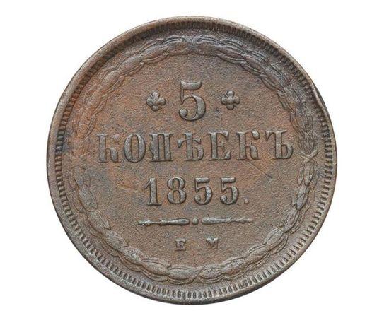 5 копеек 1855 года, фото 2