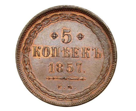 5 копеек 1857 года, фото 2