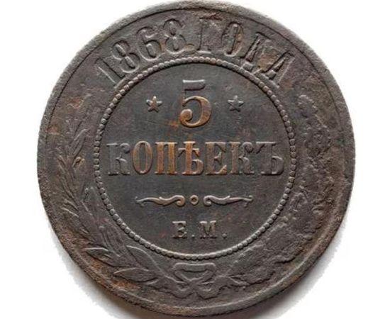 5 копеек 1868 года, фото 2