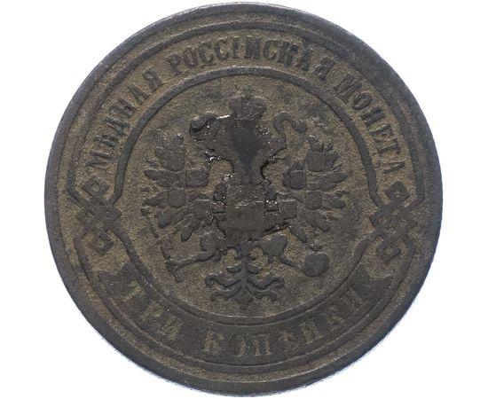 3 копейки 1868 года, фото 2