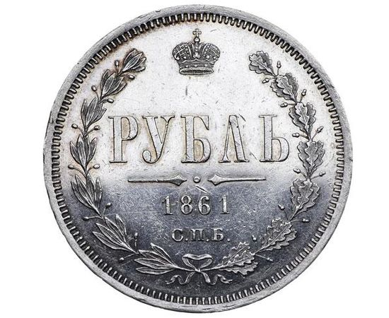1 рубль 1861 года, фото 2