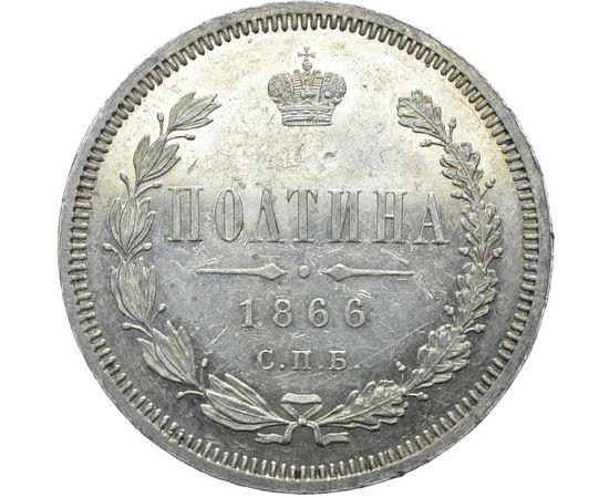 Полтина 1866 года, фото 2