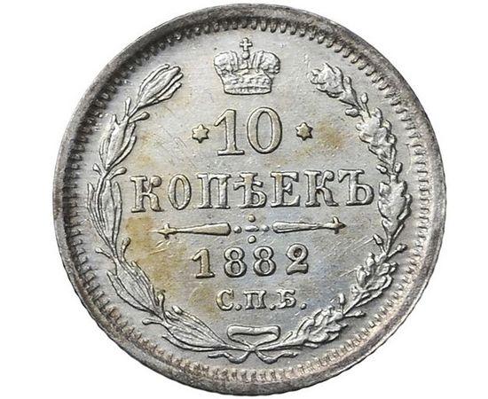 10 копеек 1882 года Серебро, фото 2