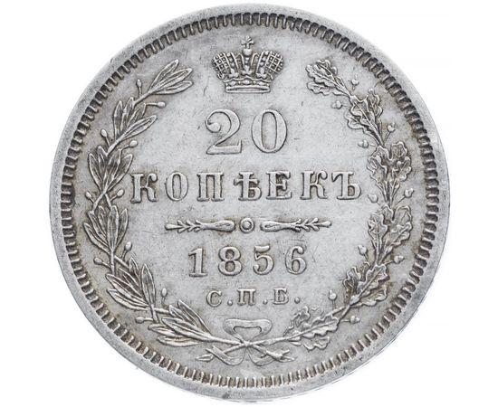 20 копеек 1856 года, фото 2