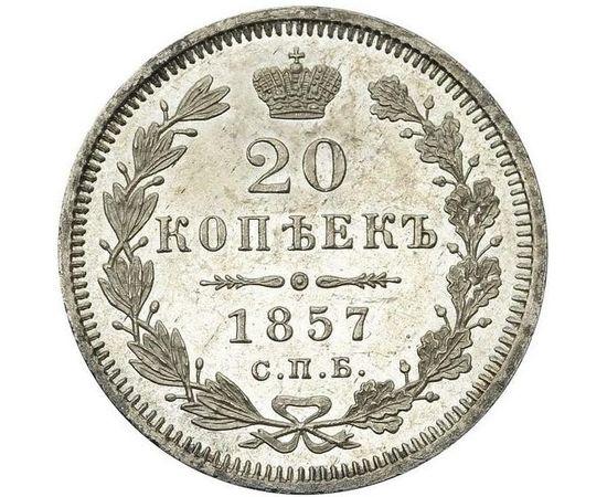 20 копеек 1857 года, фото 2