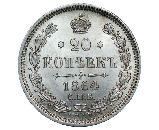 20 копеек 1864 года, фото 2