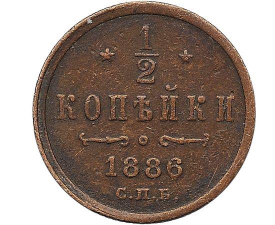 1/2 копейки 1886, фото 2