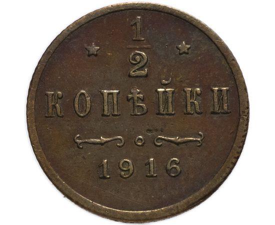 1/2 копейки 1916 года, фото 2