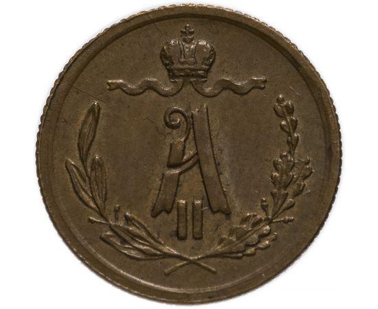 1/4 копейки 1877 года, фото 2