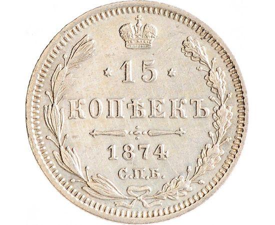 15 копеек 1874 года, фото 2
