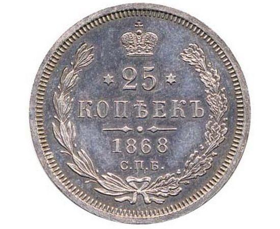 25 копеек 1868 года, фото 2