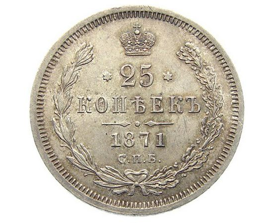 25 копеек 1871 года, фото 2