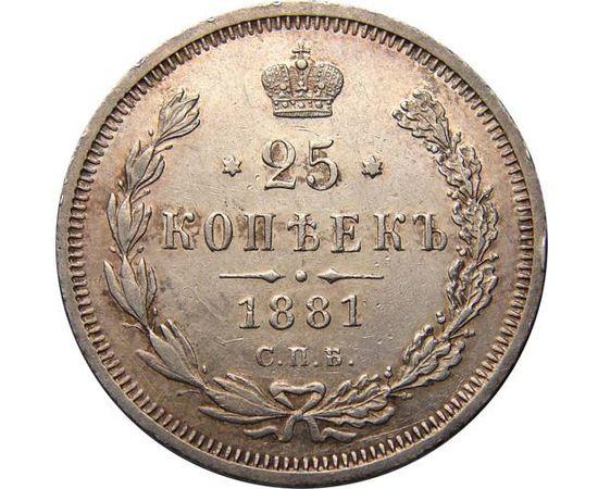 25 копеек 1881 года, фото 2