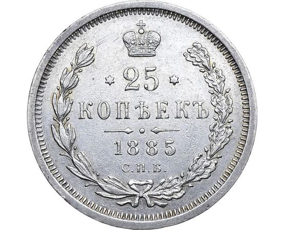 25 копеек 1885 года Серебро, фото 2