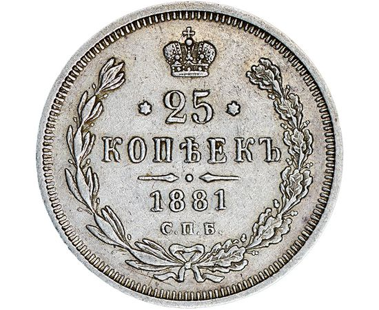 25 копеек 1881 года, фото 3