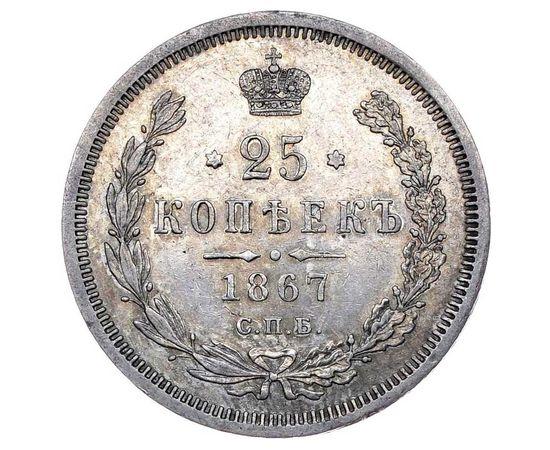 25 копеек 1867 года, фото 2