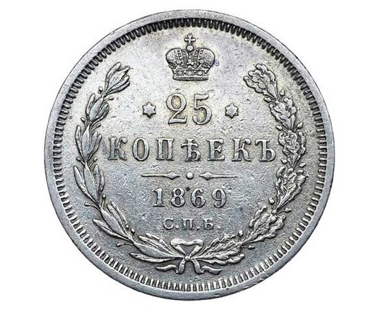 25 копеек 1869 года, фото 2
