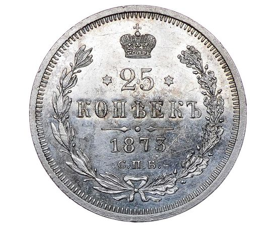 25 копеек 1873 года, фото 2