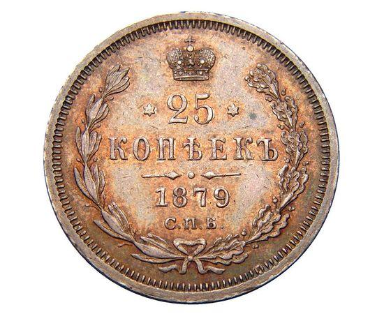 25 копеек 1879 года, фото 2