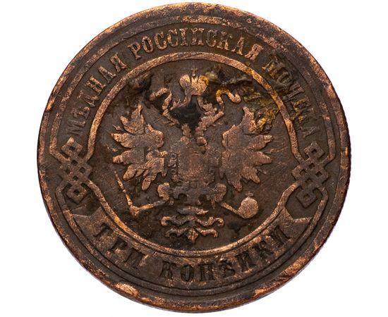 3 копейки 1879 года, фото 2