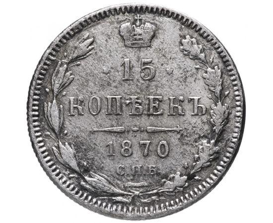 15 копеек 1870 года, фото 2