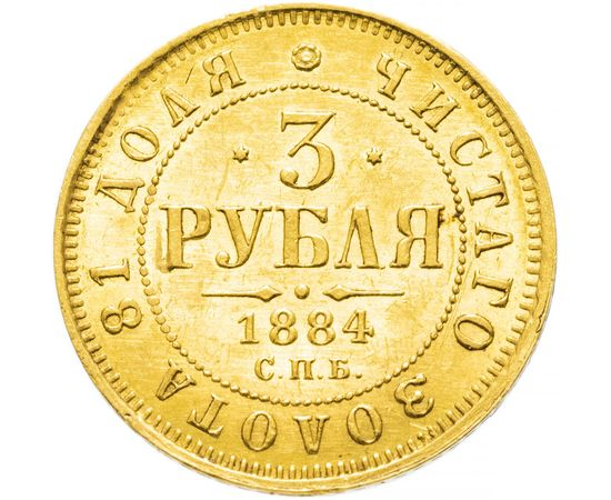 3 рубля 1884 года, фото 2
