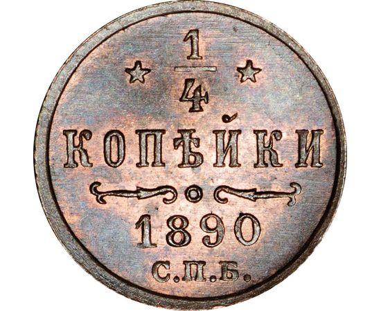 1/4 копейки 1890 года Медь, фото 2