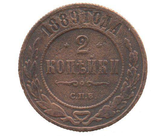 2 копейки 1889, фото 2