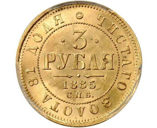 3 рубля 1885 года, фото 2