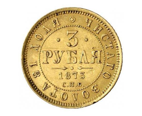 3 рубля 1873 года, фото 2