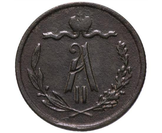 1/2 копейки 1868 года, фото 2