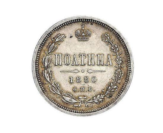 Полтина 1880 года, фото 2