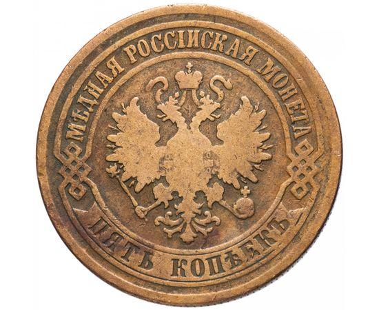 5 копеек 1876 года, фото 2