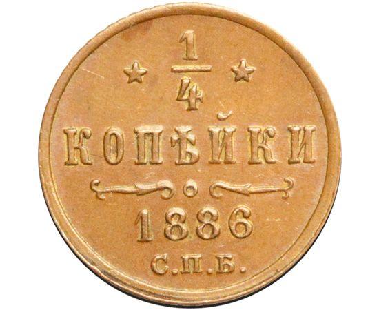 1/4 копейки 1886, фото 2