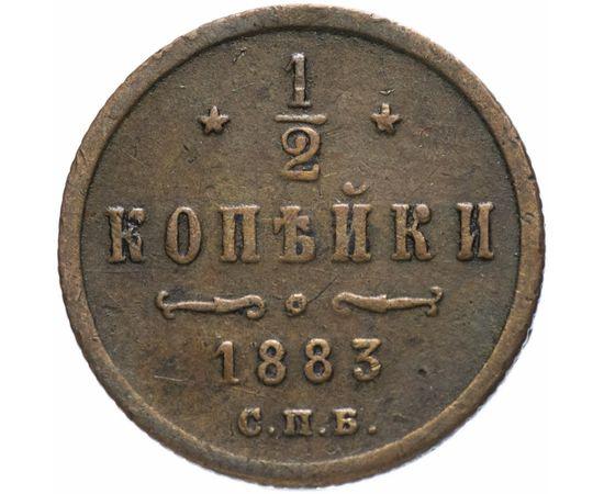 1/2 копейки 1883, фото 2