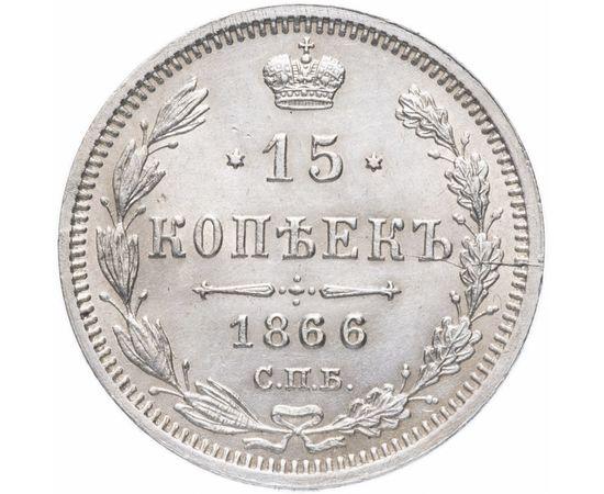 15 копеек 1866 года, фото 2