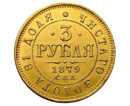 3 рубля 1879 года, фото 2