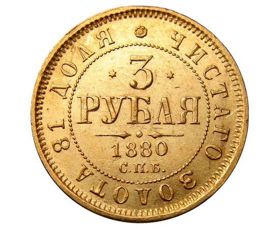 3 рубля 1880 года, фото 2