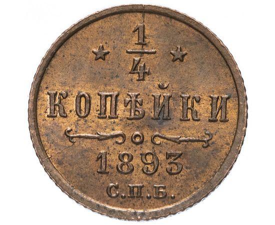 1/4 копейки 1893 года Медь, фото 2